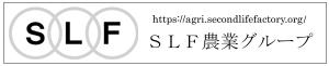 SLF 農業グループ